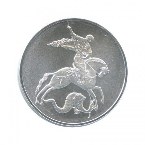 3 рубля — Георгий Победоносец (в запайке) 2015 года СПМД (Россия)