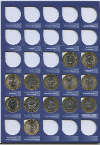 Набор юбилейных монет 10 рублей (вальбоме) 2011-2015 (Россия)