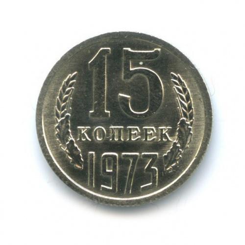 15 копеек 1973 года (СССР)