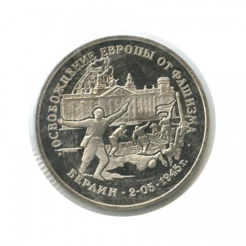 3 рубля — Освобождение Европы отфашизма. Берлин (взапайке) 1995 года (Россия)