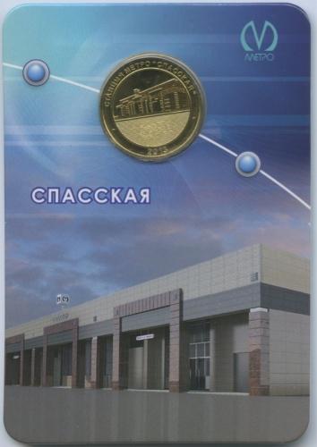 Жетон метрополитена «Станция «Спасская» 2013 года (Россия)