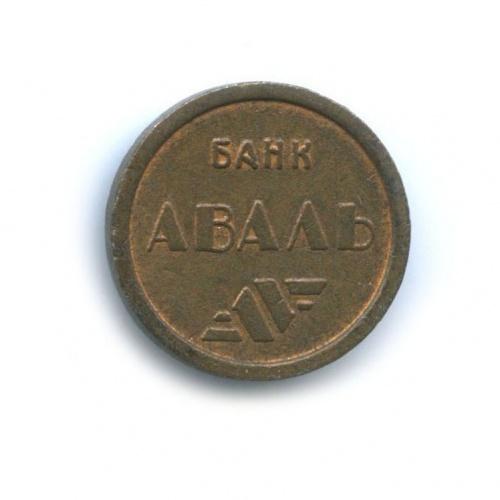 Жетон «Банк «Аваль» (Украина)