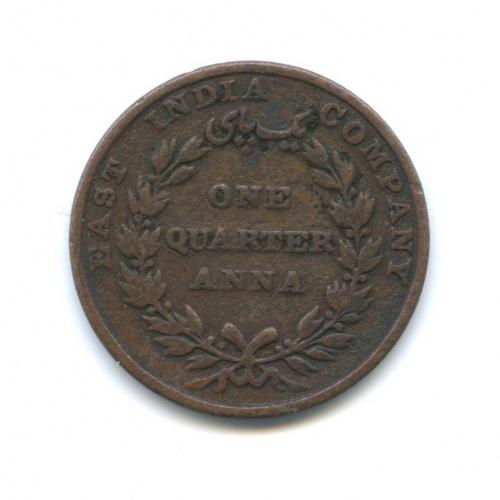 1/4 анны, Британская Ост-Индская компания 1835 года
