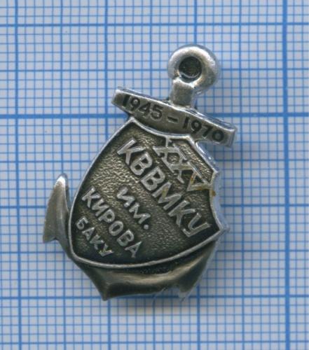 Знак «25 лет КВВМКУ им. Кирова Баку (1945-1970)» 1970 года (СССР)