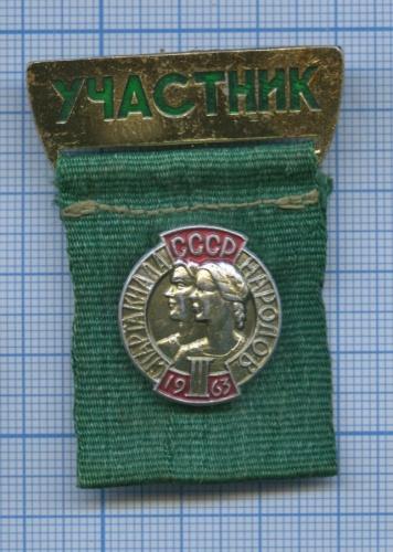 Знак «Участник III спартакиады народов» 1963 года (СССР)