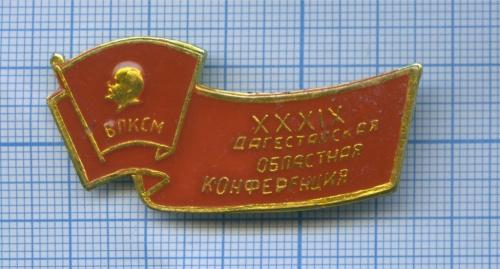 Знак «XXXIX Дагестанская областная конференция - ВЛКСМ» (СССР)