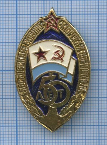 Знак «50 лет Московской военно-морской спецшколе» (СССР)