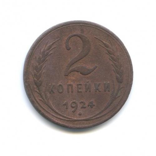 2 копейки (гладкий гурт) 1924 года (СССР)