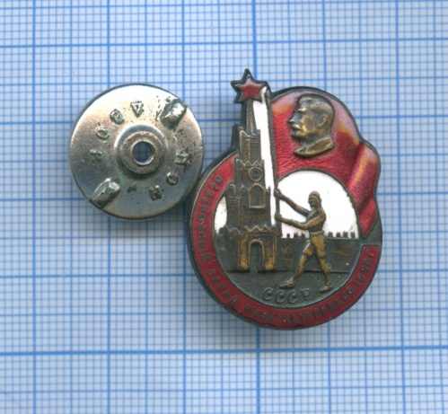 Знак участника Всесоюзного Парада Физкультурников (оригинал, тяжелый металл, редкий) 1939 года (СССР)