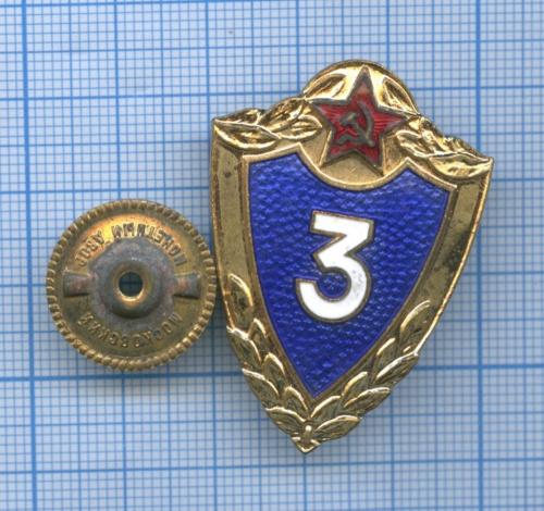 Знак «Классность», 3-й класс ММД (СССР)