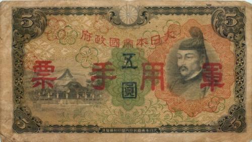 5 йен (Японская оккупация Китая, 1937-1945 гг.) (Япония)