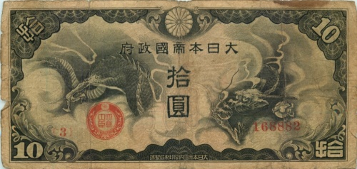 10 йен (Японская оккупация Китая (Манчжурия), 1939-1940 гг.) (Япония)
