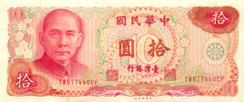 10 юаней 1976 года (Тайвань)