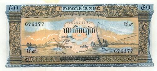 50 риелей 1972 года (Камбоджа)