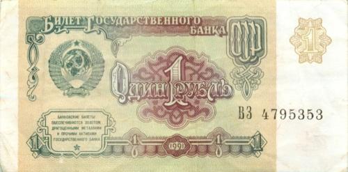1 рубль 1991 года (СССР)
