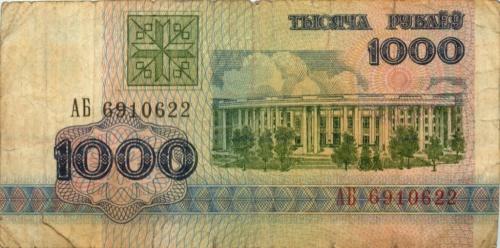 1000 рублей 1992 года (Беларусь)