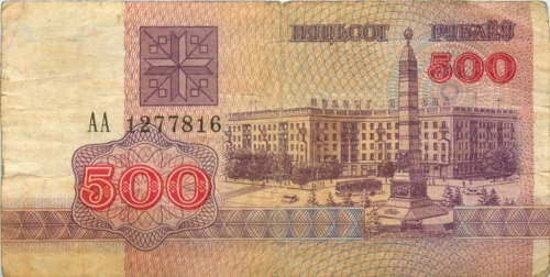 500 рублей 1992 года (Беларусь)