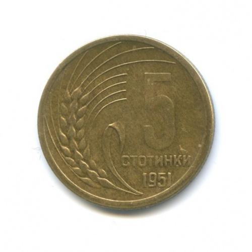 5 стотинок 1951 года (Болгария)