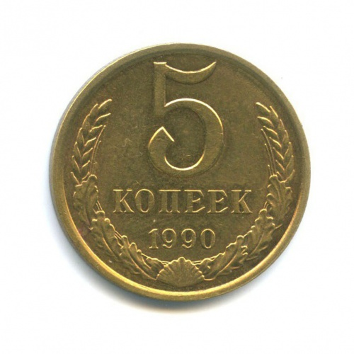 5 копеек 1990 года (СССР)