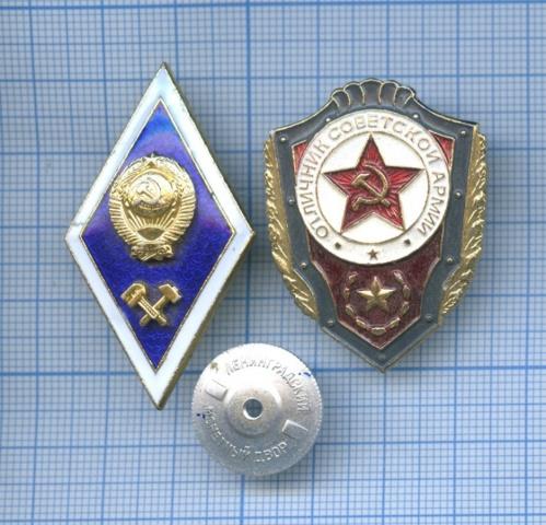 Набор знаков «Отличник советской армии», «Обокончании университета» ЛМД (СССР)