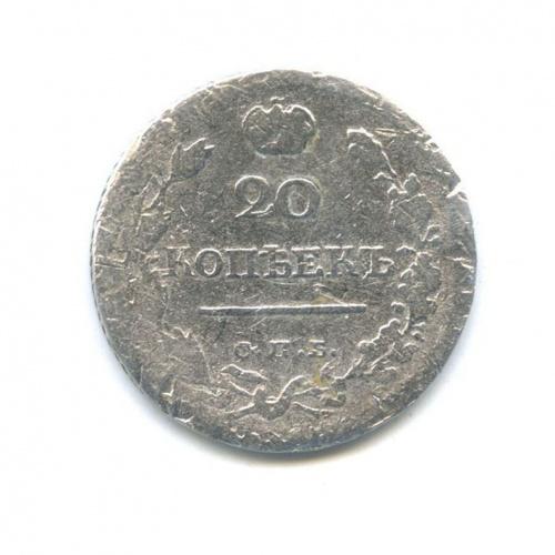 20 копеек 1821 года СПБ ПД (Российская Империя)