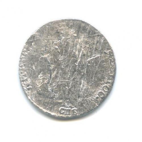 Гривенник (10 копеек) 1785 года СПБ (Российская Империя)