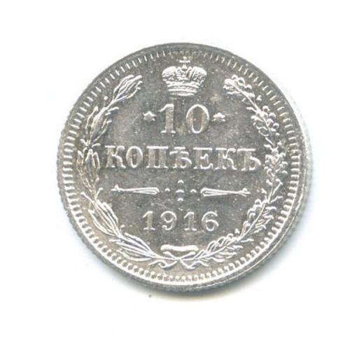 10 копеек 1916 года (Российская Империя)
