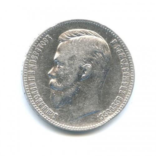 1 рубль 1901 года Ф.З (Российская Империя)
