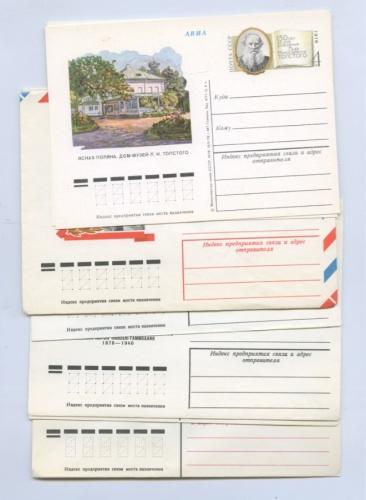 Набор почтовых открыток иконвертов соригинальной маркой «Выдающиеся личности» (10 шт., без повторов) (СССР)