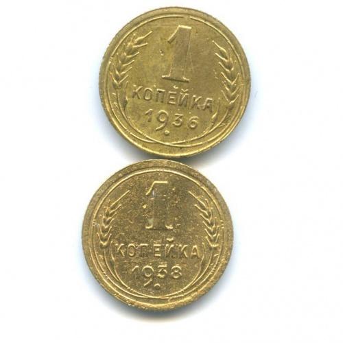 Набор монет 1 копейка 1936, 1938 (СССР)