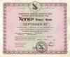 10000 рублей (акция ОАО «Хопер Инвест Фонд») 1994 года (Россия)