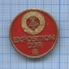 Знак «Exposition DDR» (Германия (ГДР))
