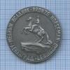 Медаль настольная «Медный всадник, Ленинград» (сфутляром) (СССР)