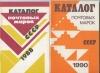 Набор каталогов «Почтовые марки» (48 стр., 42 стр.) 1989, 1991 (СССР)