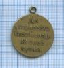 Медаль «В память Японской войны 1904-1905» (частник) (Российская Империя)