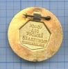 Знак «РСФСР ДСО урожай - Областные соревнования», III место (СССР)