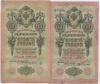 Набор банкнот 10 рублей 1909 года Коншин, Шипов (Российская Империя)