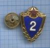 Знак «Классность», 2-й класс ММД (СССР)
