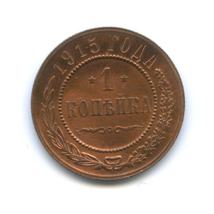 1 копейка (штемпельный блеск, без обращения) 1915 года (Российская Империя)
