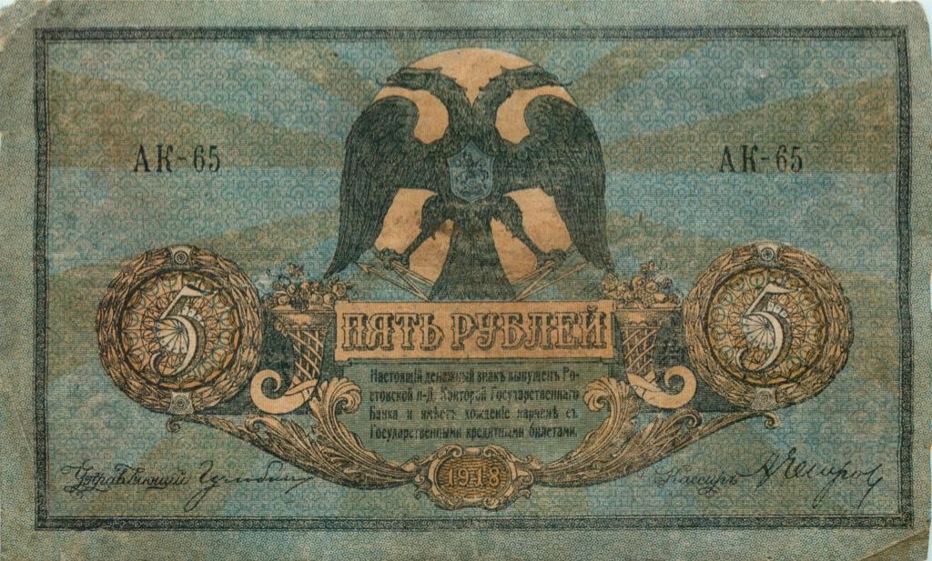 5 рублей (Ростов-на-Дону) 1918 года