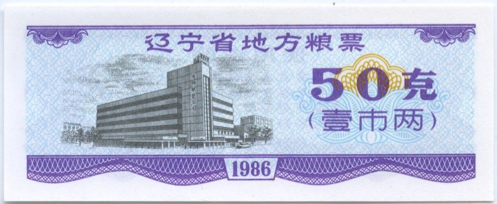 50 фэней, рисовые деньги 1986 года (Китай)