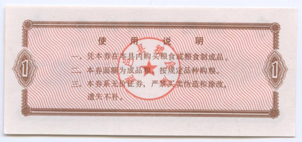 1 фэнь, рисовые деньги 1984 года (Китай)