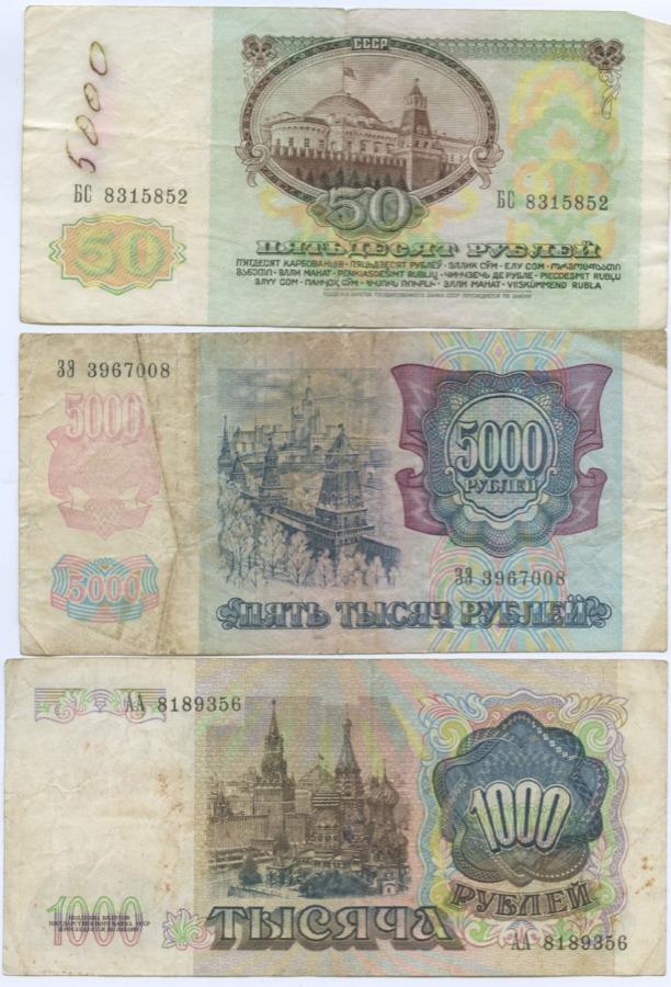 Набор банкнот (СССР, Россия) 1991, 1992