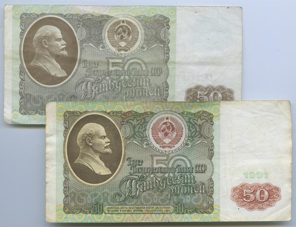 Набор банкнот 50 рублей 1991, 1992 (СССР)