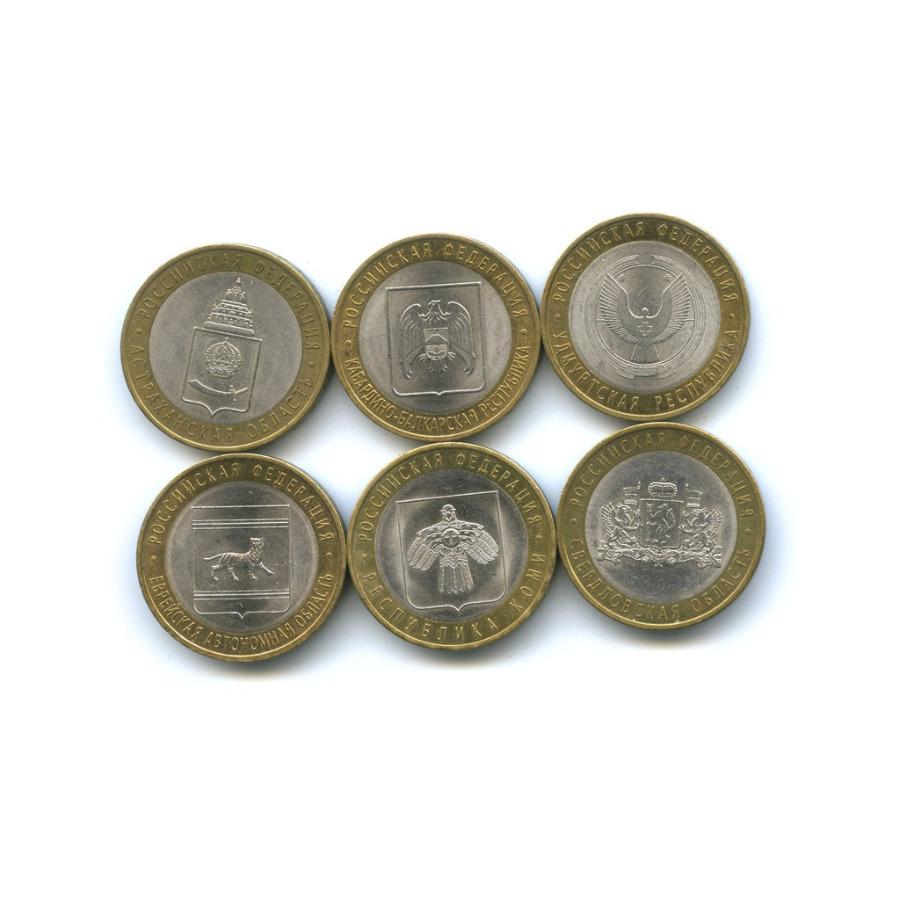 Набор монет 10 рублей — Российская Федерация - Области и республики 2008-2009 (Россия)