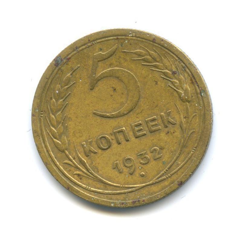 5 копеек (брак - разворот аверс/реверс) 1932 года (СССР)