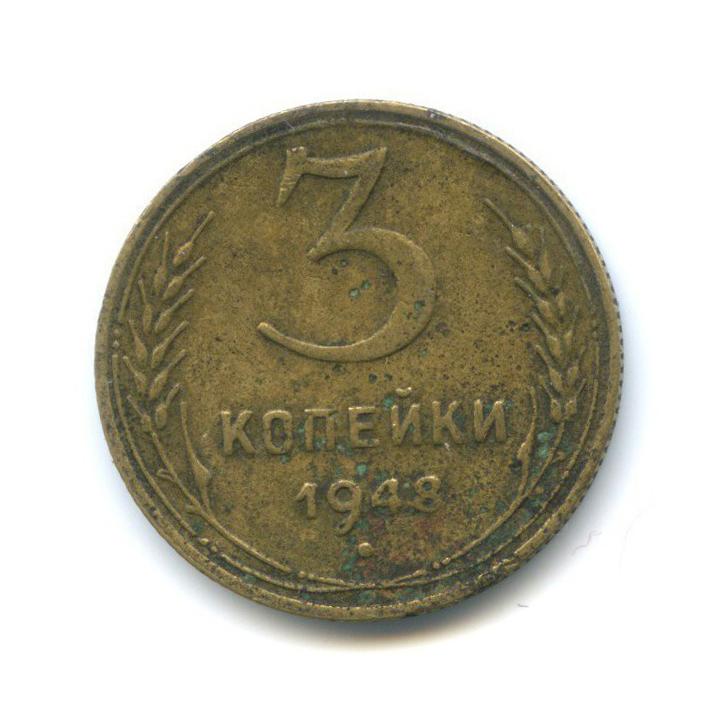 3 копейки 1948 года (СССР)