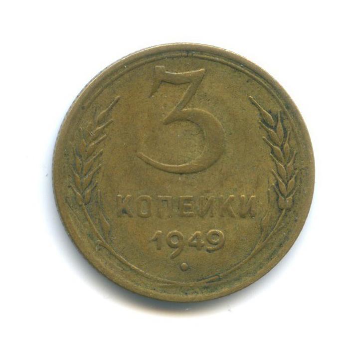 3 копейки 1949 года (СССР)