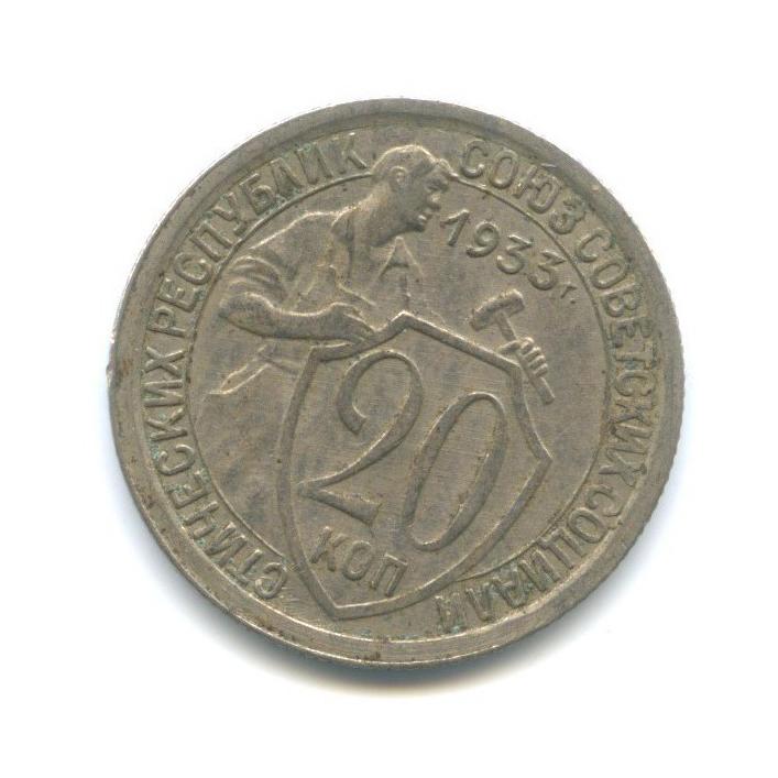 20 копеек (брак - разворот аверс/реверс) 1933 года (СССР)