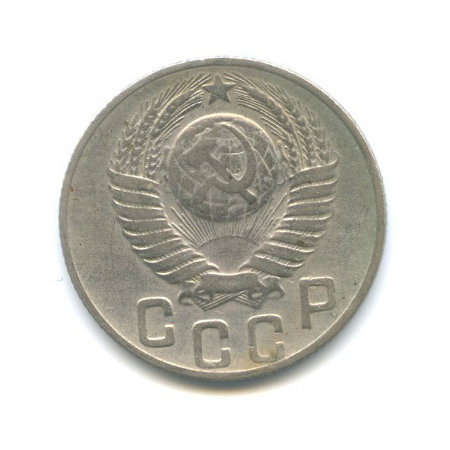15 копеек 1948 года (СССР)